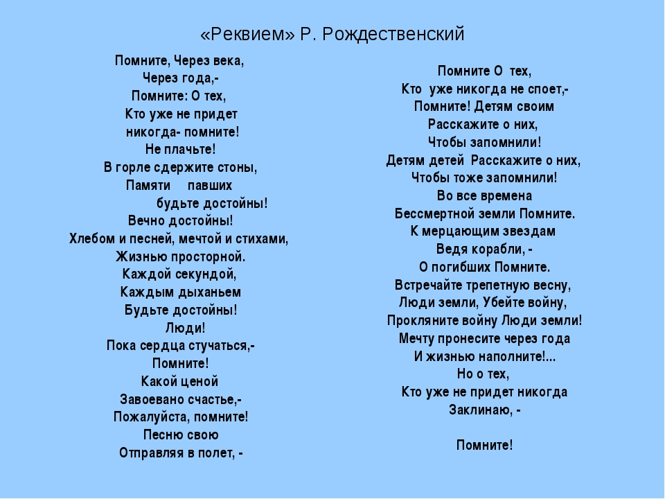 «Реквием» Р. Рождественский Помните, Через века, Через года,- Помните: О тех,...