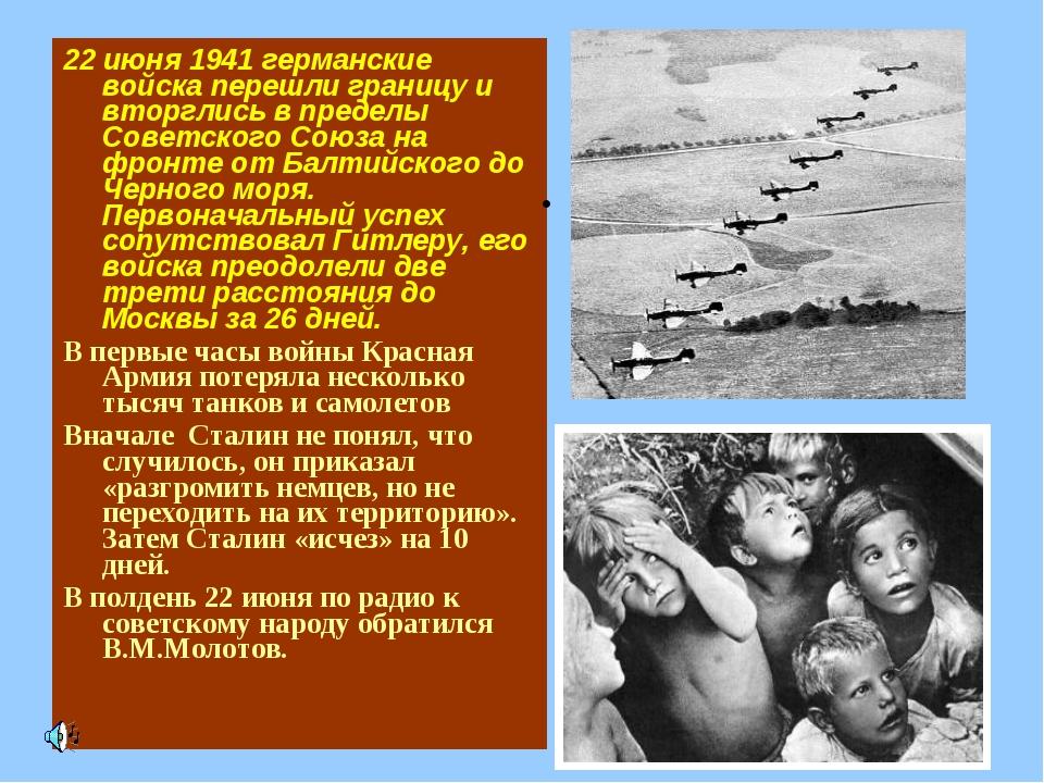 22 июня 1941 германские войска перешли границу и вторглись в пределы Советско...
