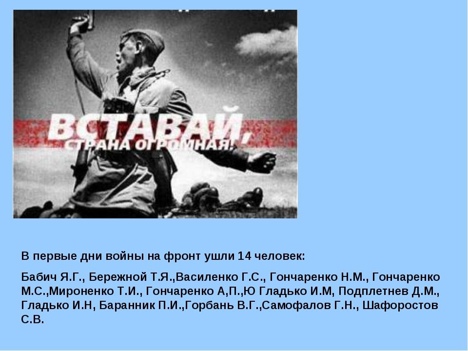 В первые дни войны на фронт ушли 14 человек: Бабич Я.Г., Бережной Т.Я.,Василе...