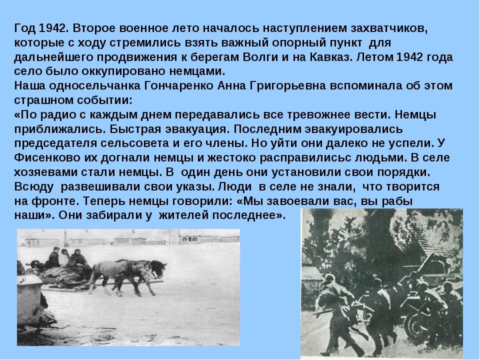 Год 1942. Второе военное лето началось наступлением захватчиков, которые с х...