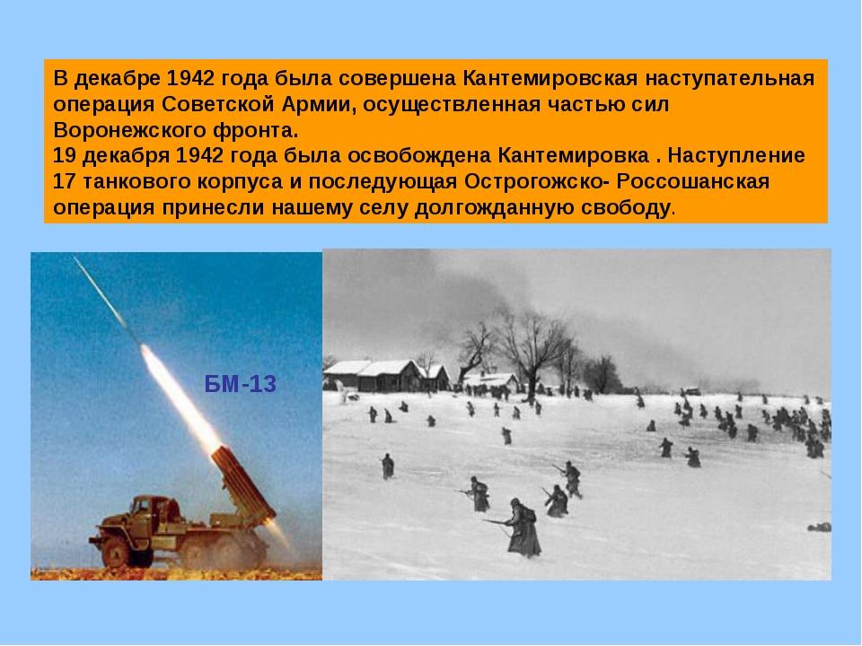 БМ-13 В декабре 1942 года была совершена Кантемировская наступательная операц...