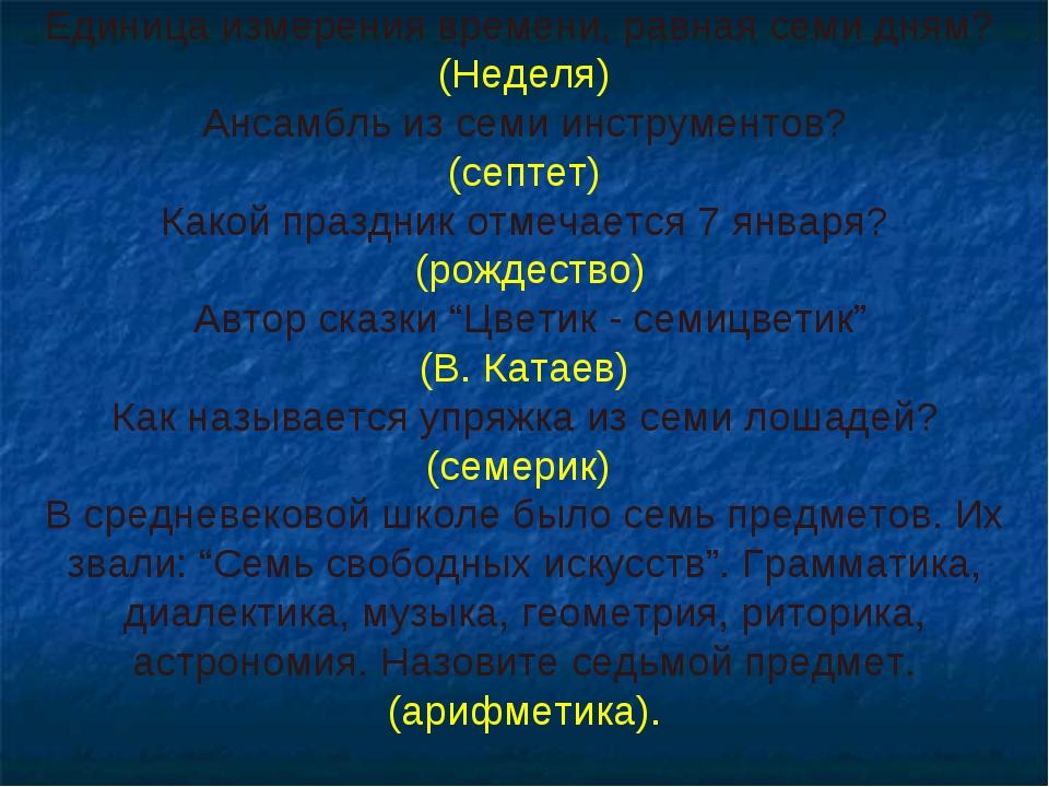 Единица измерения времени, равная семи дням? (Неделя) Ансамбль из семи инстру...