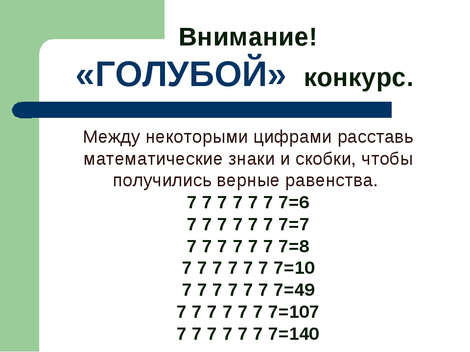 Внимание! «ГОЛУБОЙ» конкурс. Между некоторыми цифрами расставь математические...