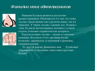 Фамилии моих одноклассников Фамилия Кулаков является достаточно распространен