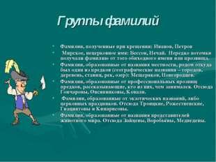 Группы фамилий Фамилии, полученные при крещении: Иванов, Петров Мирское, неце