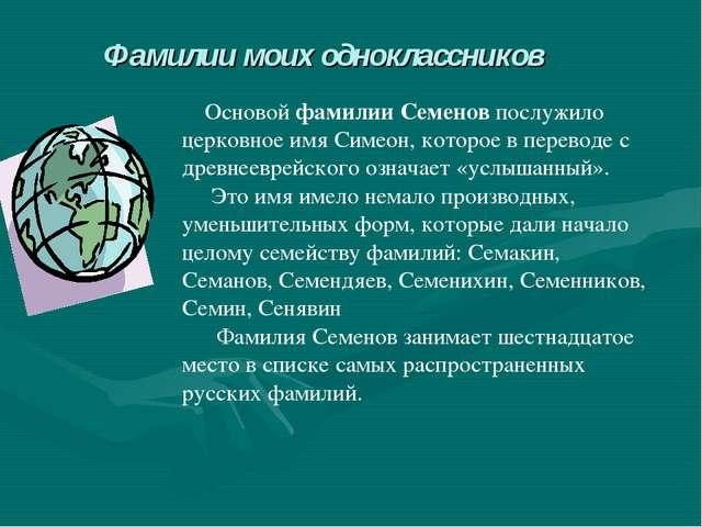 Фамилии моих одноклассников Основой фамилии Семенов послужило церковное имя...