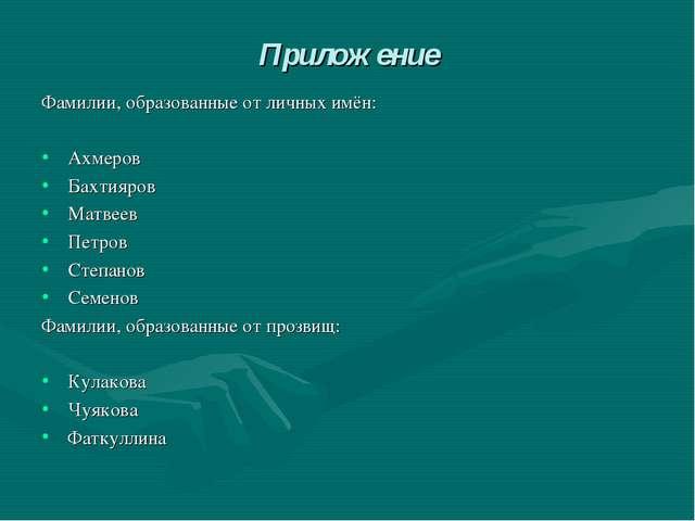 Приложение Фамилии, образованные от личных имён: Ахмеров Бахтияров Матвеев Пе...