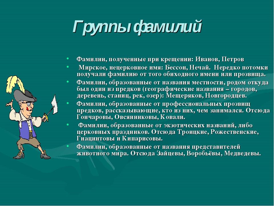 Группы фамилий Фамилии, полученные при крещении: Иванов, Петров Мирское, неце...