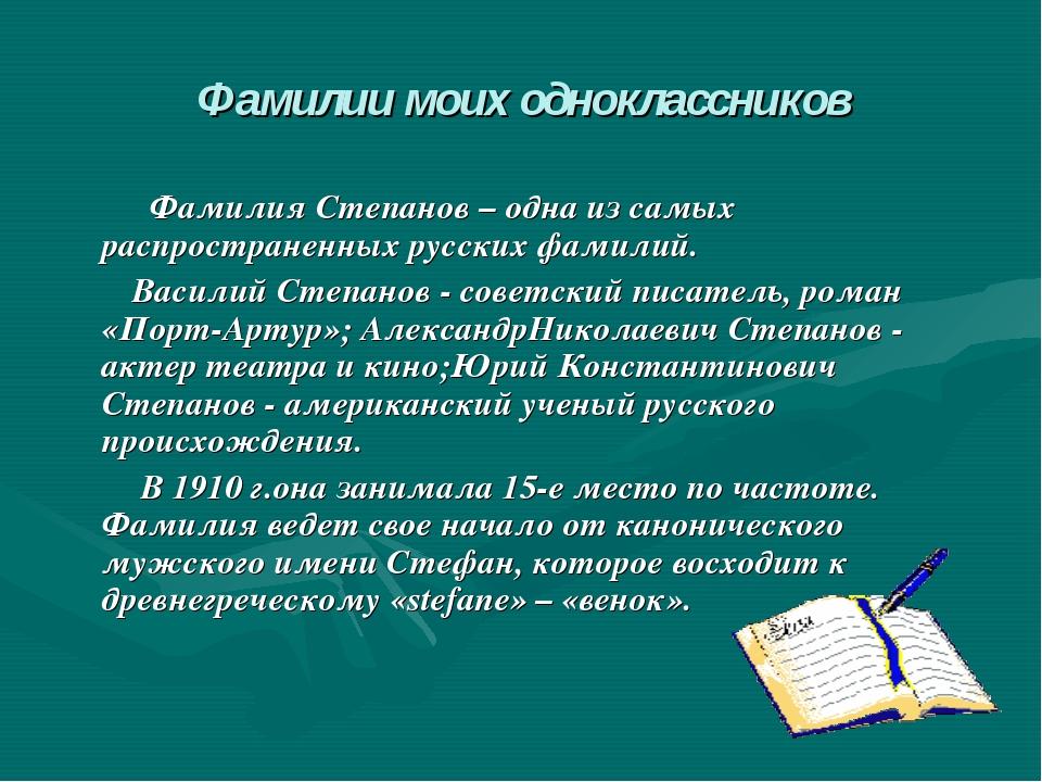 Фамилии моих одноклассников Фамилия Степанов – одна из самых распространенных...