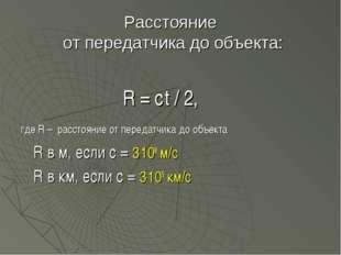 Расстояние от передатчика до объекта: R = c.t / 2, где R – расстояние от
