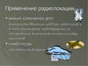 Применение радиолокации авиация, космонавтика, флот: безопасность движения с
