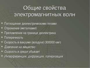 Общие свойства электромагнитных волн Поглощение диэлектрическими телами Отраж