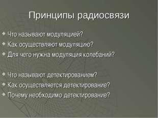 Принципы радиосвязи Что называют модуляцией? Как осуществляют модуляцию? Для