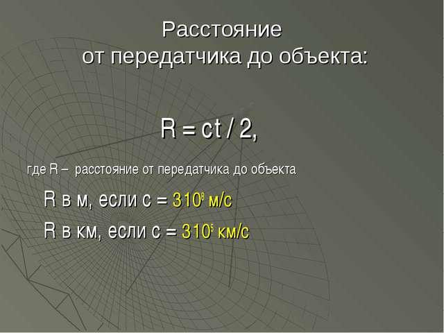 Расстояние от передатчика до объекта: R = c.t / 2, где R – расстояние от...