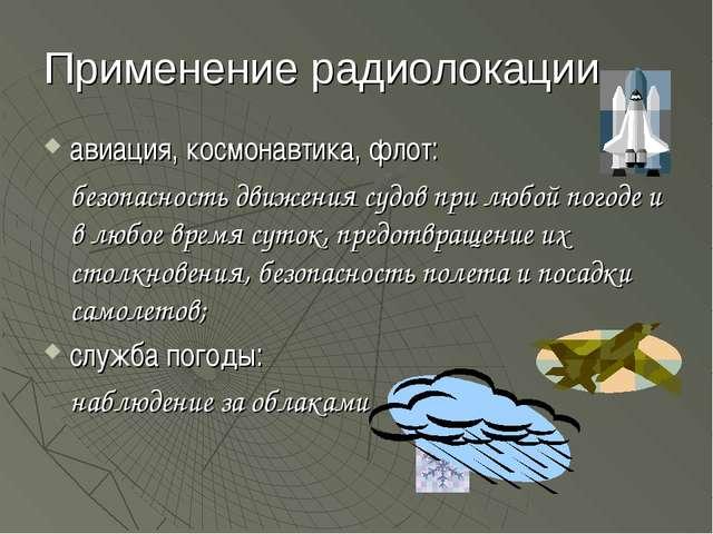 Применение радиолокации авиация, космонавтика, флот: безопасность движения с...