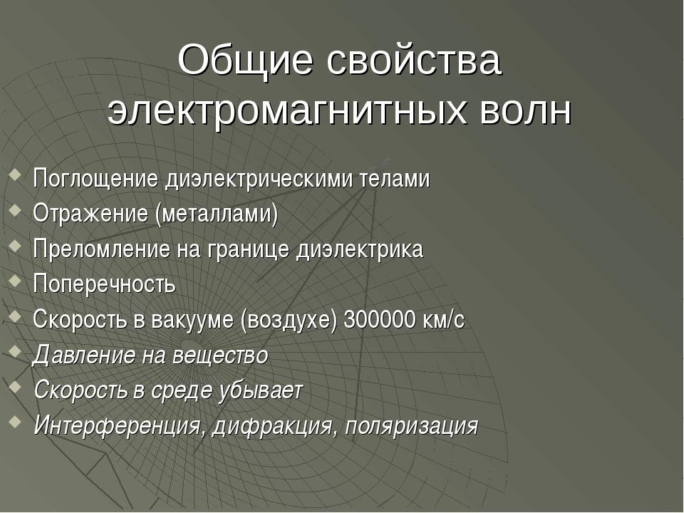 Общие свойства электромагнитных волн Поглощение диэлектрическими телами Отраж...