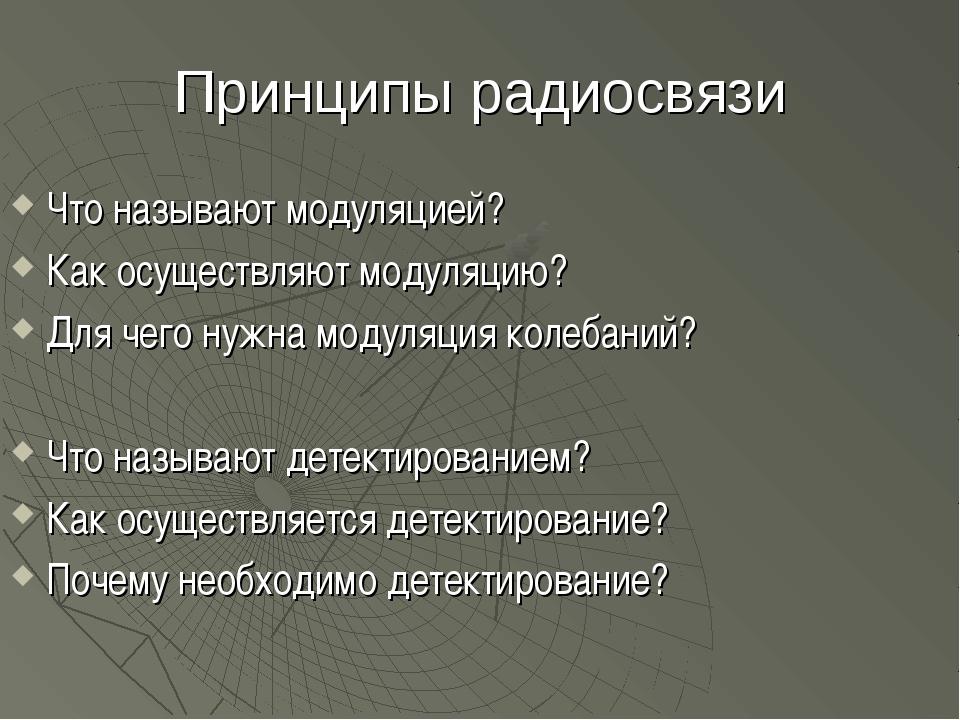 Принципы радиосвязи Что называют модуляцией? Как осуществляют модуляцию? Для...