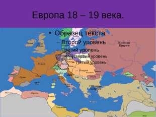 Европа 18 – 19 века.
