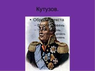 Кутузов.