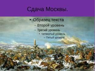 Сдача Москвы.