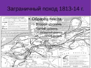 Заграничный поход 1813-14 г.