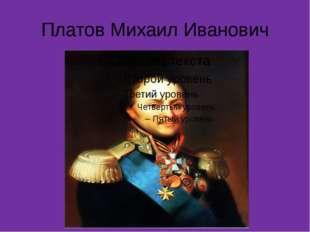 Платов Михаил Иванович
