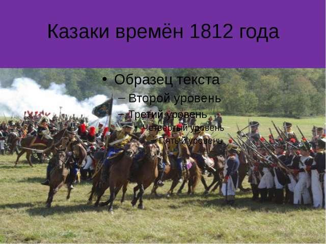 Казаки времён 1812 года