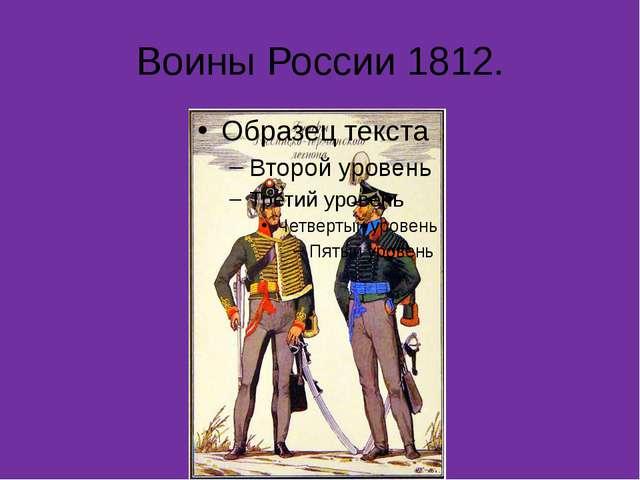 Воины России 1812.