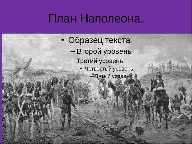 План Наполеона.