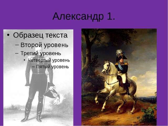 Александр 1.