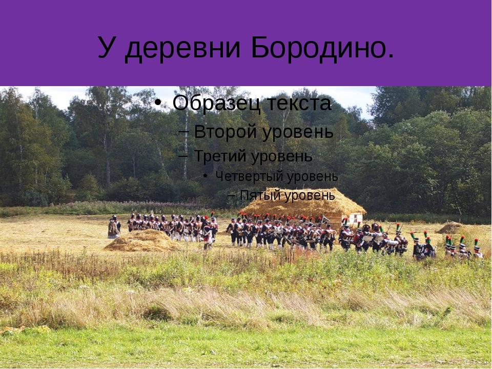 У деревни Бородино.