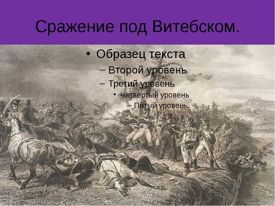 Сражение под Витебском.