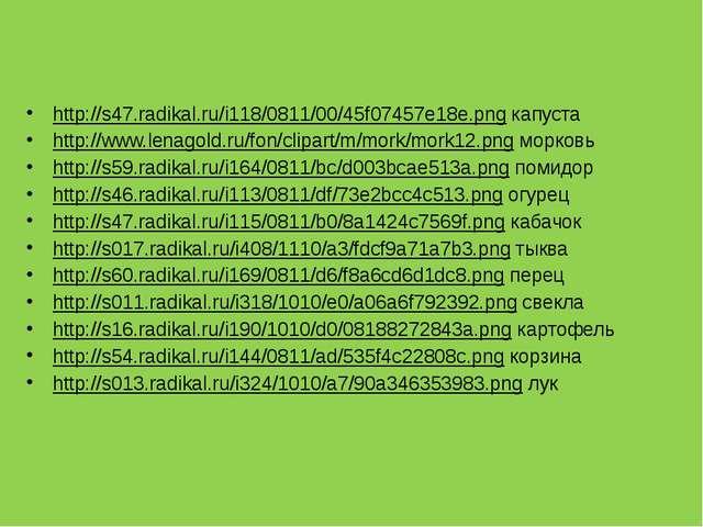 http://s47.radikal.ru/i118/0811/00/45f07457e18e.png капуста http://www.lenago...