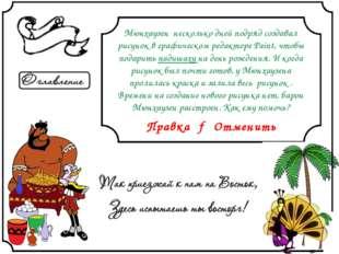 ОПОЗНАЙ ПОСЛОВИЦУ Перед вами программистские версии известных русских послов