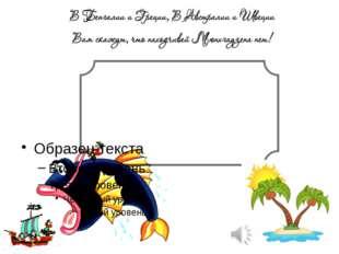 Цитаты и картинки из мультфильма : «Приключения Мюнхгаузена»(1973-1974) Режи