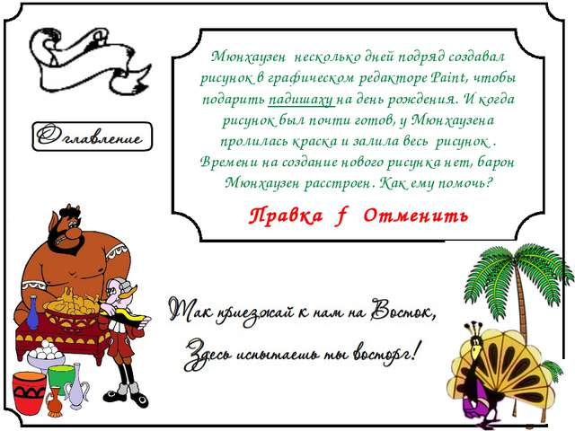 ОПОЗНАЙ ПОСЛОВИЦУ Перед вами программистские версии известных русских послов...