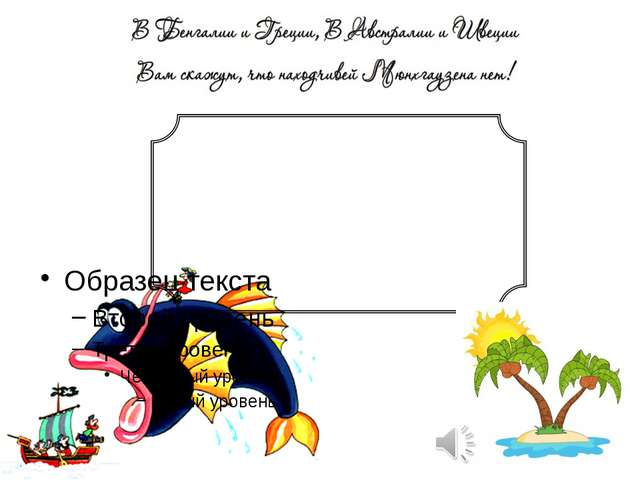 Цитаты и картинки из мультфильма : «Приключения Мюнхгаузена»(1973-1974) Режи...