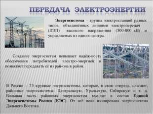 Энергосистема – группа электростанций разных типов, объединённых линиями эле