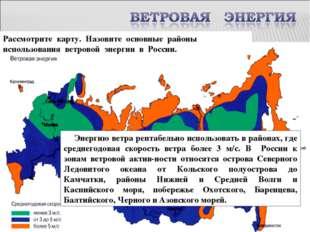 Рассмотрите карту. Назовите основные районы использования ветровой энергии в