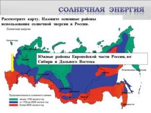 Рассмотрите карту. Назовите основные районы использования солнечной энергии в