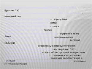 http://back-in-ussr.ru/wp-content/uploads/2009/03/ges_01-300x248.jpg - Братск
