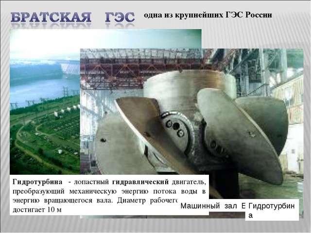 одна из крупнейших ГЭС России Гидротурбина - лопастный гидравлический двигате...