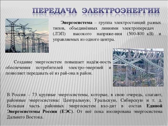 Энергосистема – группа электростанций разных типов, объединённых линиями эле...
