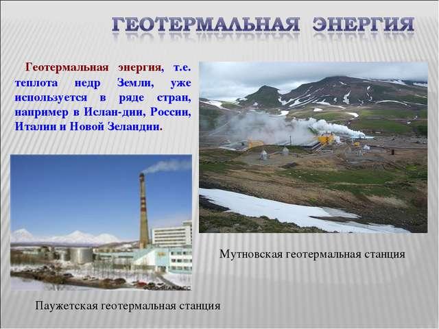 Мутновская геотермальная станция Геотермальная энергия, т.е. теплота недр Зем...