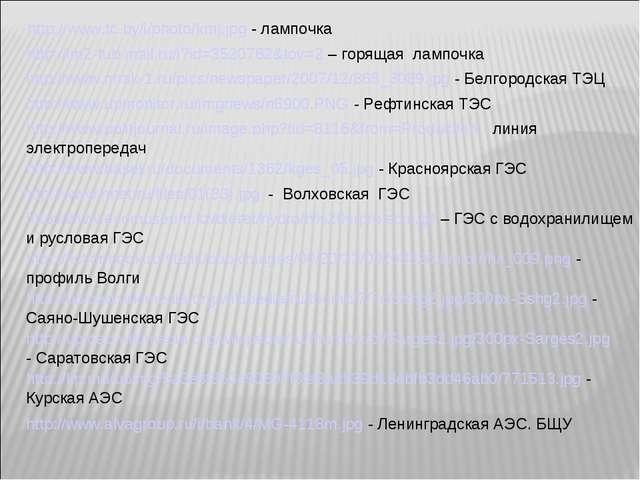 http://www.tc.by/i/photo/kmj.jpg - лампочка http://im2-tub.mail.ru/i?id=35207...