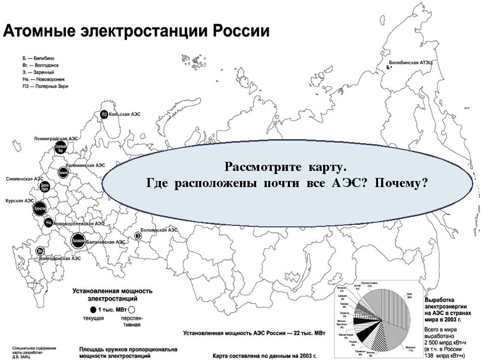 Рассмотрите карту. Где расположены почти все АЭС? Почему?