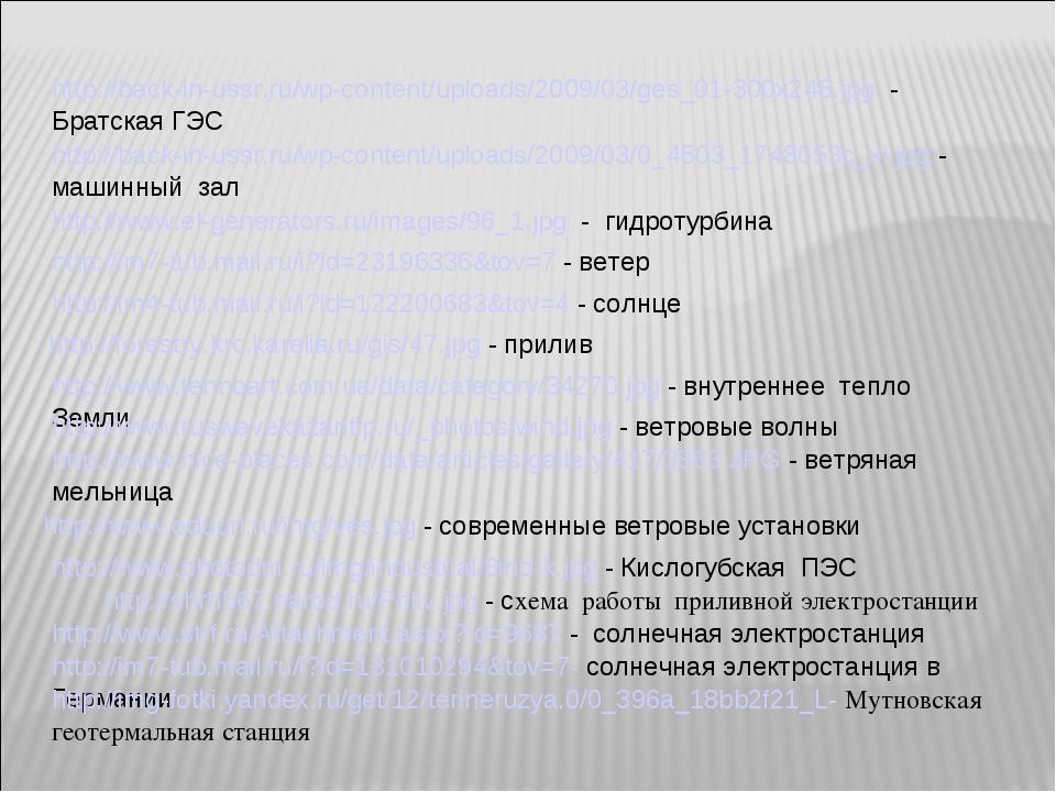 http://back-in-ussr.ru/wp-content/uploads/2009/03/ges_01-300x248.jpg - Братск...