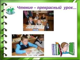 Чтение – прекрасный урок…