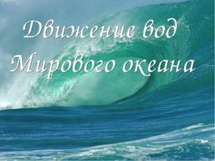 Движение вод Мирового океана