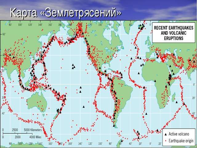 Карта «Землетрясений»